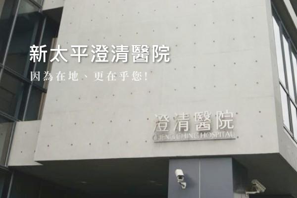 網頁設計-網站設計 - 台中澄清醫院