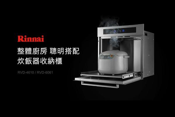 網頁設計-網站設計 - 台灣林內工業股份有限公司