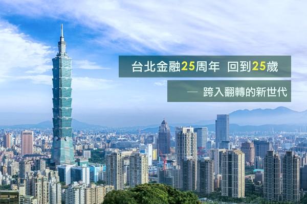 網頁設計-網站設計 - 台北金融研究發展基金會