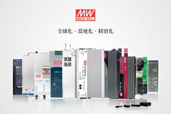 網頁設計-網站設計 - 明緯企業股份有限公司