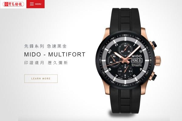 網頁設計-網站設計 - 寶島鐘錶股份有限公司
