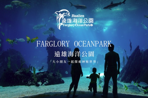 - 遠雄海洋公園股份有限公司