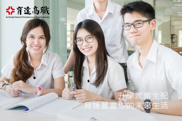 網頁設計-網站設計 - 育達高級商業家事職業學校