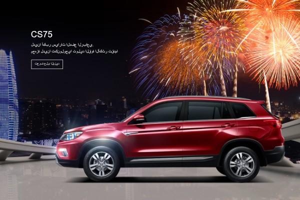 網頁設計-網站設計 - 長安汽車股份有限公司-波斯語網站