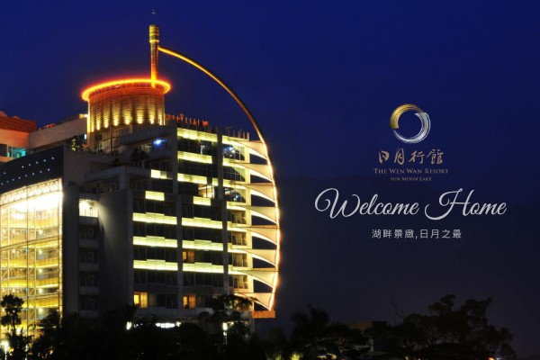 - 日月行館國際溫泉觀光酒店