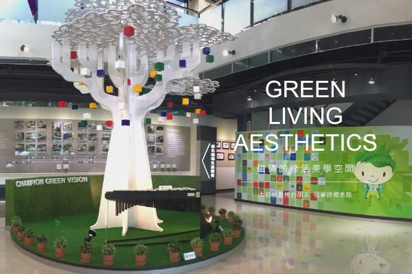 網頁設計-網站設計 - 冠軍建材股份有限公司-冠軍綠概念館