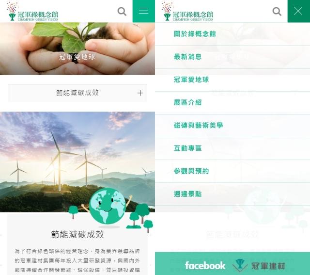 網頁設計-網站設計- 手機介面設計