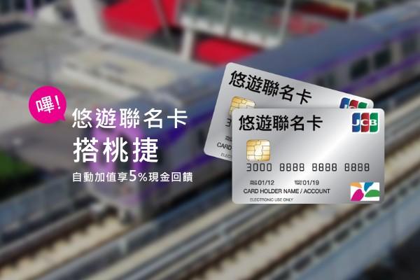 網頁設計-網站設計 - 悠遊卡股份有限公司