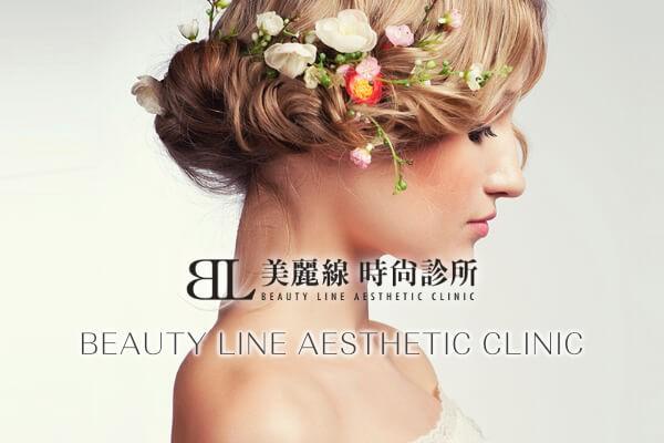 - 美麗線時尚診所