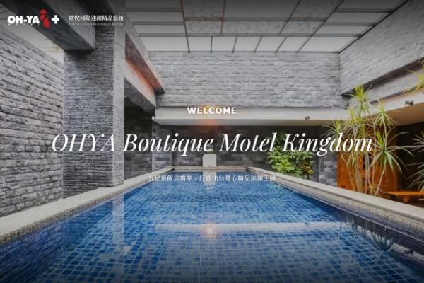網頁設計-網站設計 - 歐悅國際連鎖精品旅館