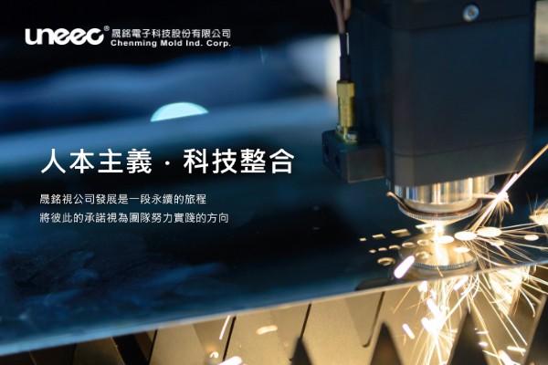 - 晟銘電子科技股份有限公司