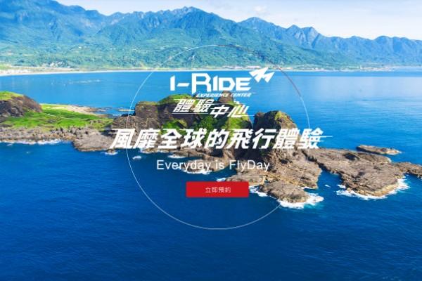 網頁設計-網站設計 - 智崴全球股份有限公司 - i-Ride 體驗中心