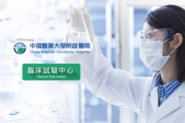 網頁設計-網站設計 - 中國醫藥大學附設醫院 臨床試驗中心
