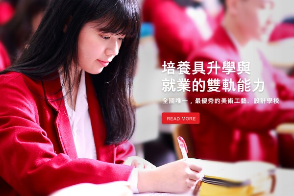 網頁設計-網站設計 - 復興高級商工職業學校